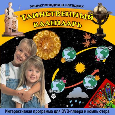 Энциклопедия на загадках. Таинственный календарь