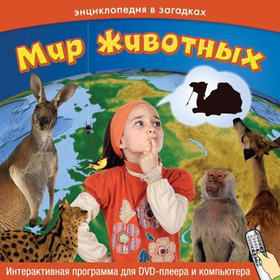 Энциклопедия на загадках. Мир животных