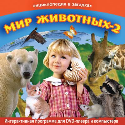 Энциклопедия на загадках. Мир животных-2