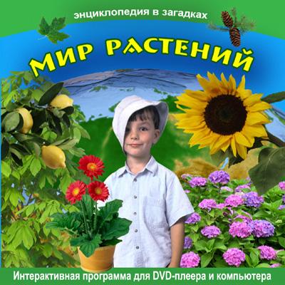Энциклопедия на загадках. Мир растений