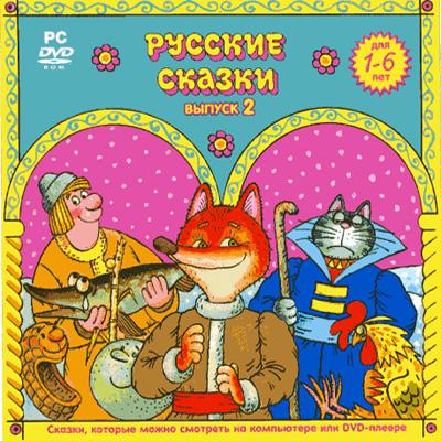 Мир сказок. Русские сказки. Выпуск 0