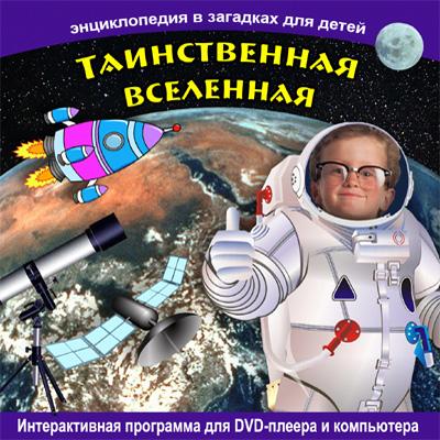 Энциклопедия во загадках. Таинственная вселенная