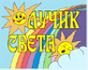 Лучик света - сайт для детей, родителей и педагогов