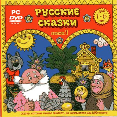 Света русские сказки 1 выпуск dvd
