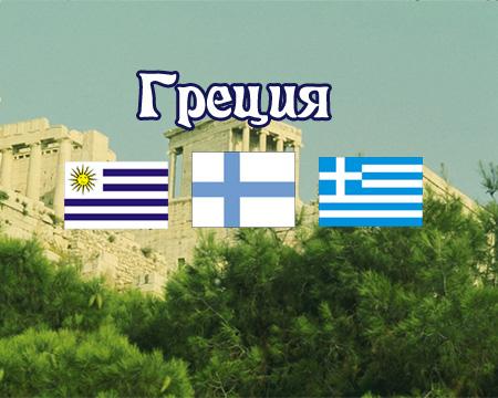 Диск энциклопедия в загадках флаги